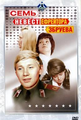 Постер фильма Семь невест ефрейтора Збруева (1970)