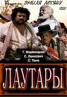 Лаутары (1971)