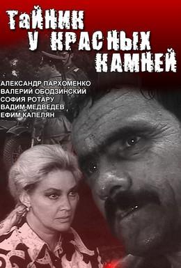 Постер фильма Тайник у красных камней (1972)