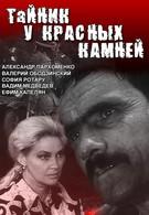 Тайник у красных камней (1972)