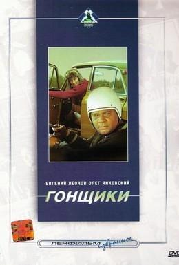 Постер фильма Гонщики (1972)