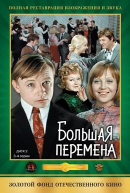 Постер фильма Большая перемена (1972)