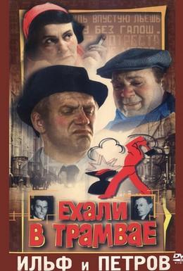 Постер фильма Ехали в трамвае Ильф и Петров (1972)