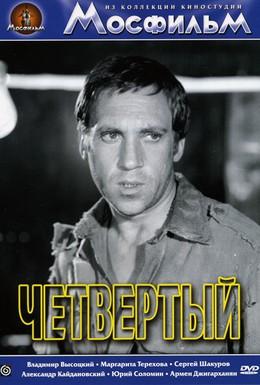 Постер фильма Четвертый (1972)