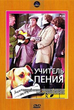 Постер фильма Учитель пения (1972)