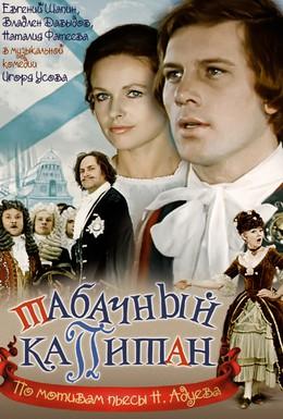 Постер фильма Табачный капитан (1972)
