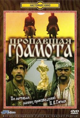 Постер фильма Пропавшая грамота (1972)