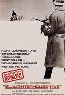 Бойня номер пять (1972)