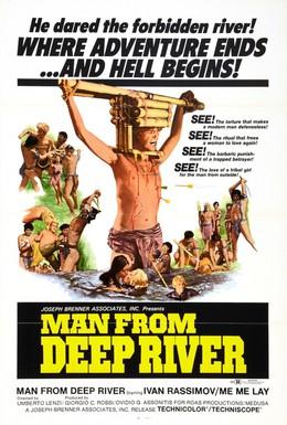 Постер фильма Человек с глубокой реки (1972)