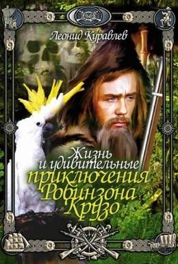 Постер фильма Жизнь и удивительные приключения Робинзона Крузо (1972)