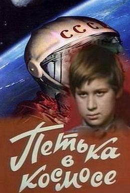 Постер фильма Петька в космосе (1972)