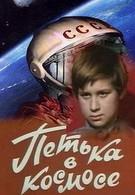 Петька в космосе (1972)