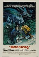 Молчаливое бегство (1972)