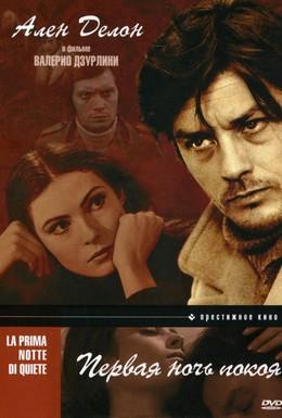 Постер фильма Первая ночь покоя (1972)