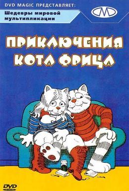Постер фильма Приключения кота Фрица (1972)