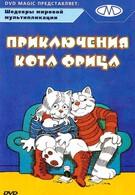 Приключения кота Фрица (1972)