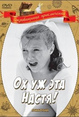 Постер фильма Ох уж эта Настя! (1971)