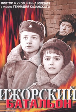 Постер фильма Ижорский батальон (1972)