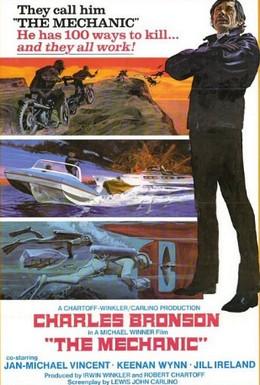 Постер фильма Механик (1972)