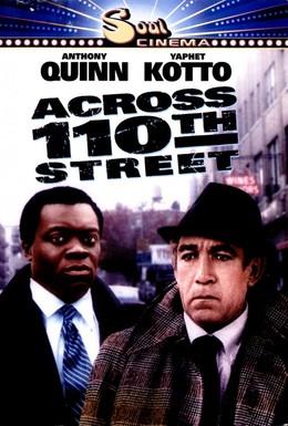 Постер фильма На той стороне 110-й улицы (1972)