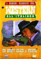 Вольный стрелок и Троица (1972)