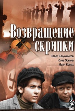 Постер фильма Возвращение скрипки (1972)