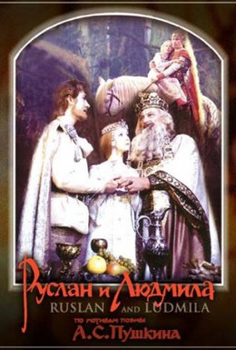 Постер фильма Руслан и Людмила (1972)