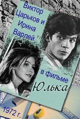 Постер фильма Юлька (1972)