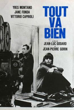 Постер фильма Всё в порядке (1972)