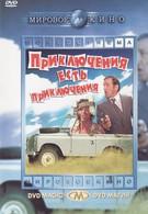 Приключения есть приключения (1972)