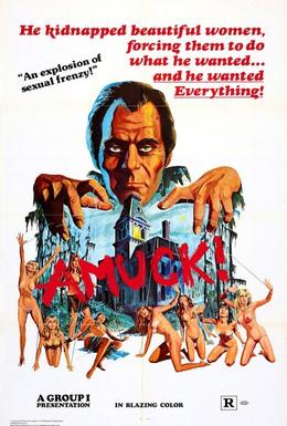 Постер фильма В поисках удовольствия (1972)