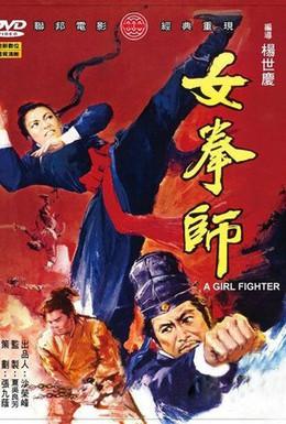 Постер фильма Девушка-боец (1972)