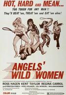 Ангельские личики (1972)