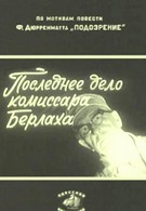 Последнее дело комиссара Берлаха (1972)