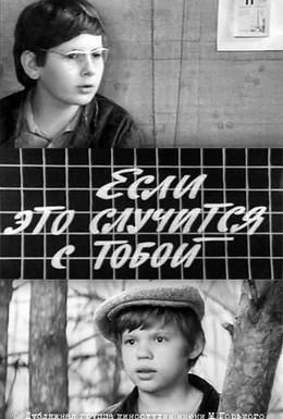 Постер фильма Если это случится с тобой (1972)