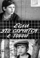 Если это случится с тобой (1973)