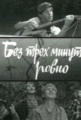 Постер фильма Без трех минут ровно (1972)