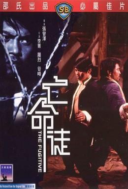 Постер фильма Беглец (1972)