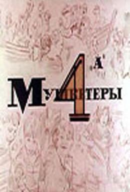 Постер фильма Мушкетеры 4 А (1972)