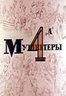 Мушкетеры 4 А (1972)