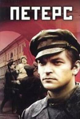 Постер фильма Петерс (1972)