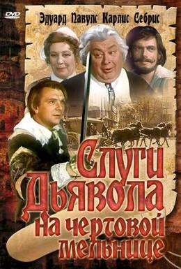 Постер фильма Слуги дьявола на Чёртовой мельнице (1972)