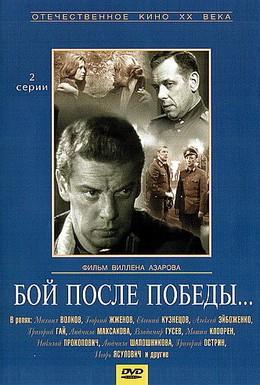Постер фильма Бой после победы (1972)