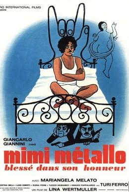 Постер фильма Мими-металлист, уязвленный в своей чести (1972)
