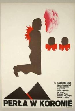 Постер фильма Жемчужина в короне (1972)