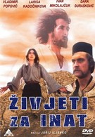Наперекор всему (1974)
