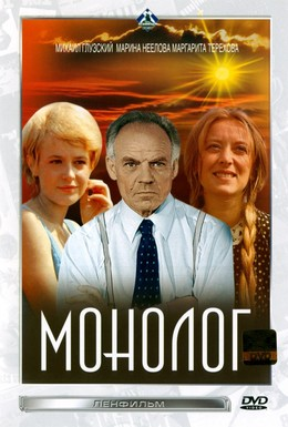 Постер фильма Монолог (1972)