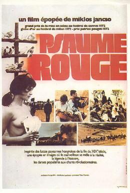 Постер фильма Пока народ еще просит (1972)