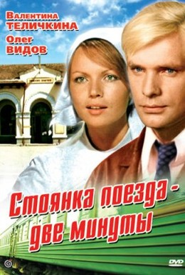Постер фильма Стоянка поезда – две минуты (1972)