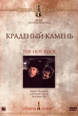 Постер фильма Краденый камень (1972)